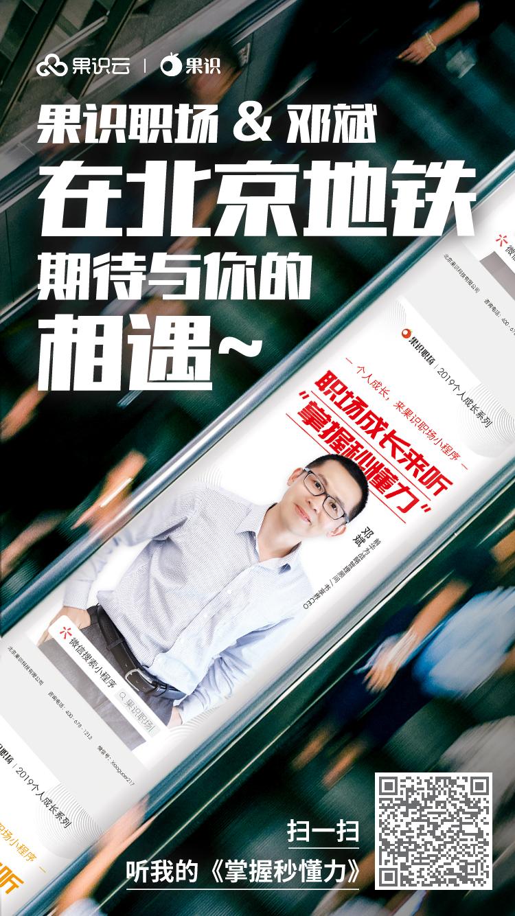 北京地铁广告2