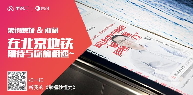 邓斌_果识云_北京地铁
