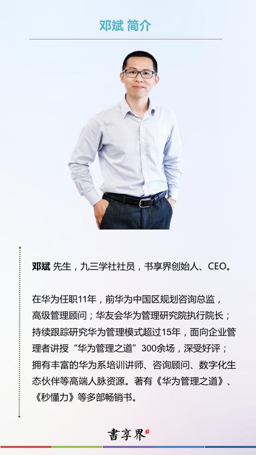 邓斌简介201909