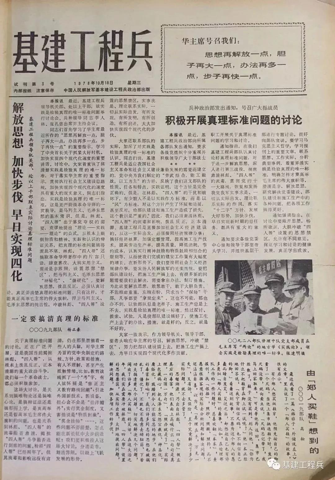 """透过这份41年前的旧报,看""""硬汉""""任正非的功力"""
