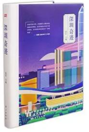 从腾讯与华为的成长故事看深圳奇迹