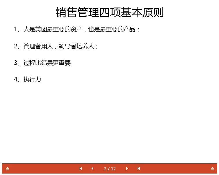 前阿里巴巴销售副总裁的11页PPT,说透管理基本方法