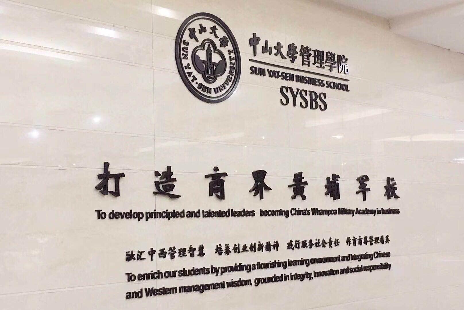 书享界邓斌给清远烟草局讲授《华为管理之道》