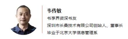 韦传敏:你是有内容的成长,还只是岁月的增长?