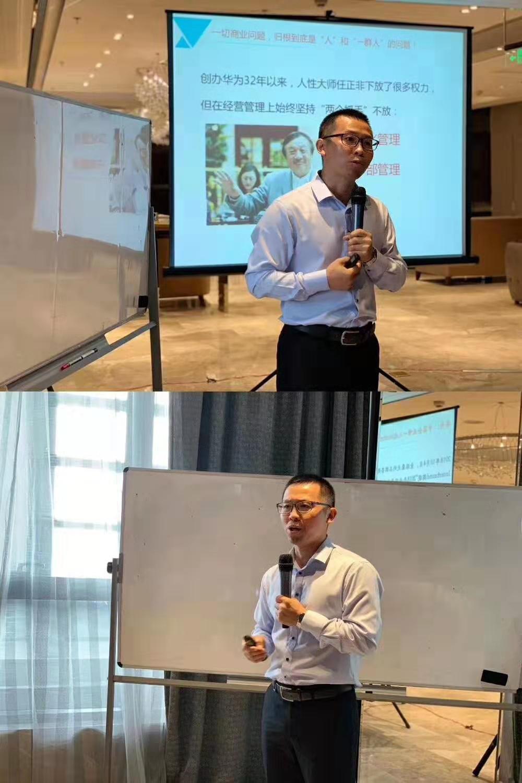 邓斌给厚益高等教育研究院后E 17班讲授《华为管理之道》