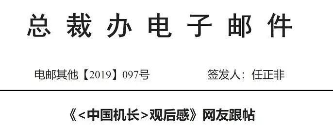 任正非签发总裁电邮:《中国机长》观后感