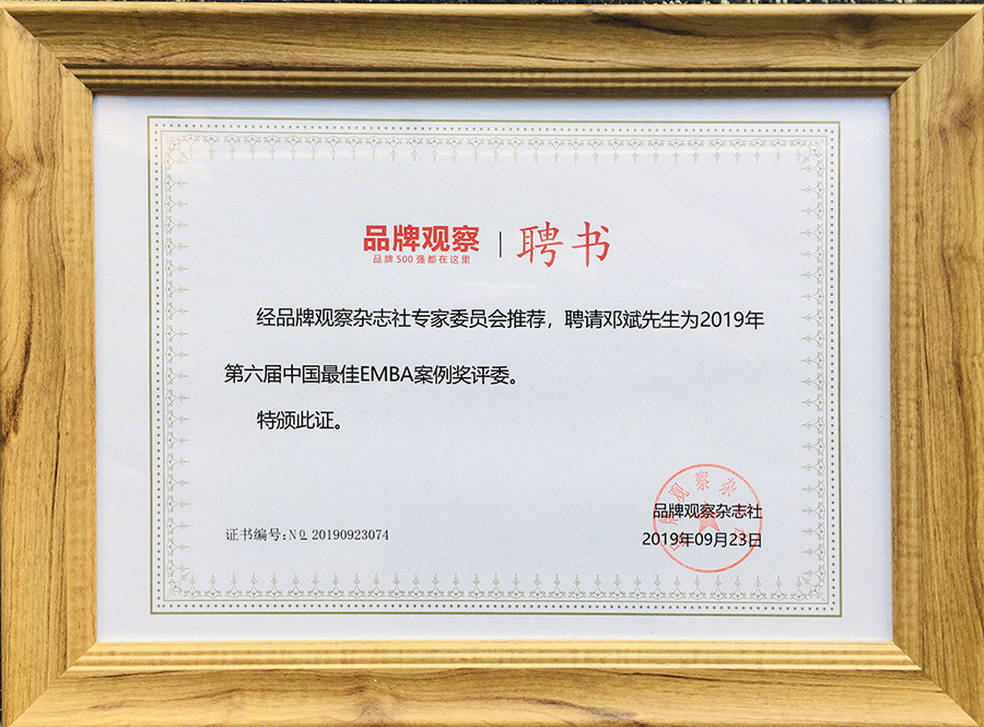 中国最佳案例奖100名评委名单