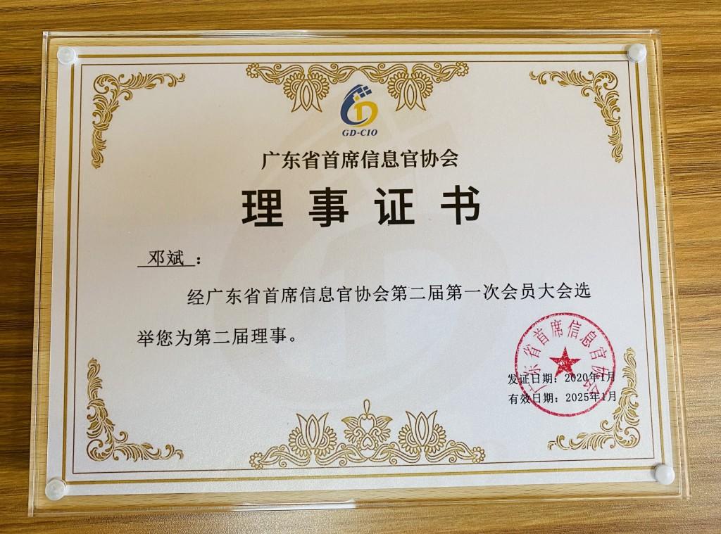 省CIO理事