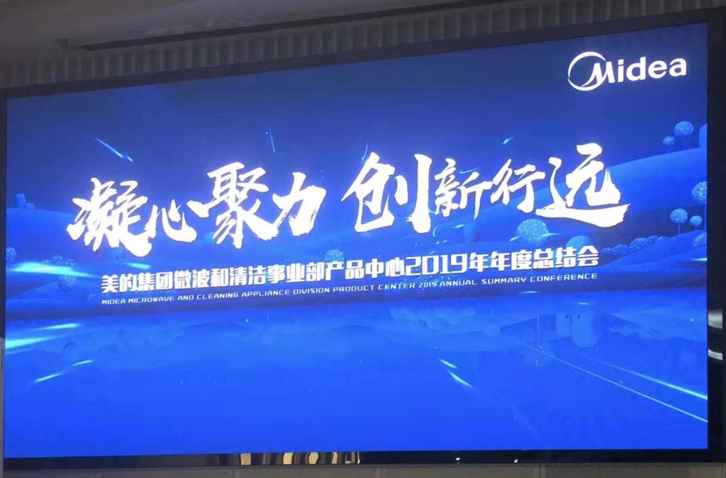 邓斌为美的集团微波与清洁事业部讲授《华为管理之道》