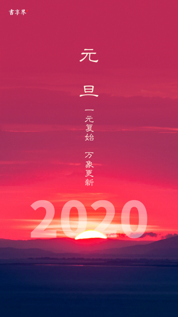 2020yuandan
