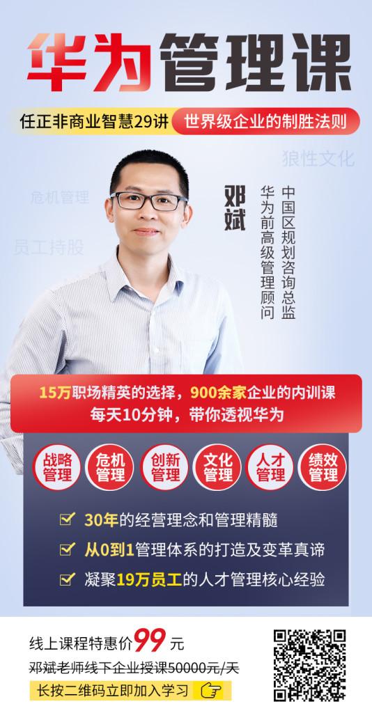 邓斌华为管理课海报new