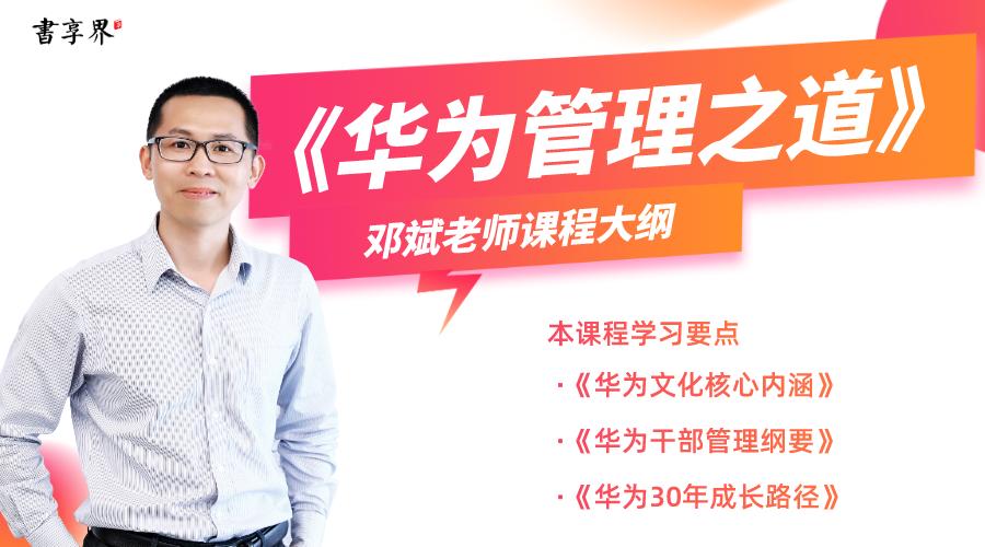 《华为管理之道》 邓斌老师课程大纲