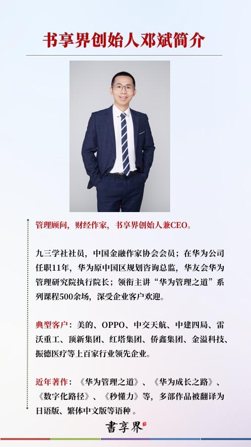 书享界创始人邓斌简介