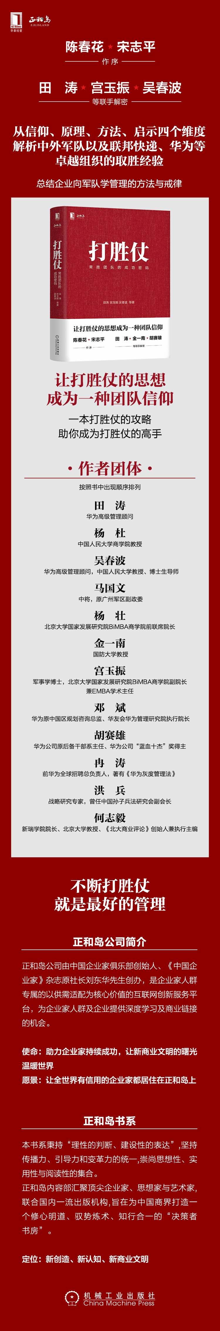 打胜仗 高清海报 2