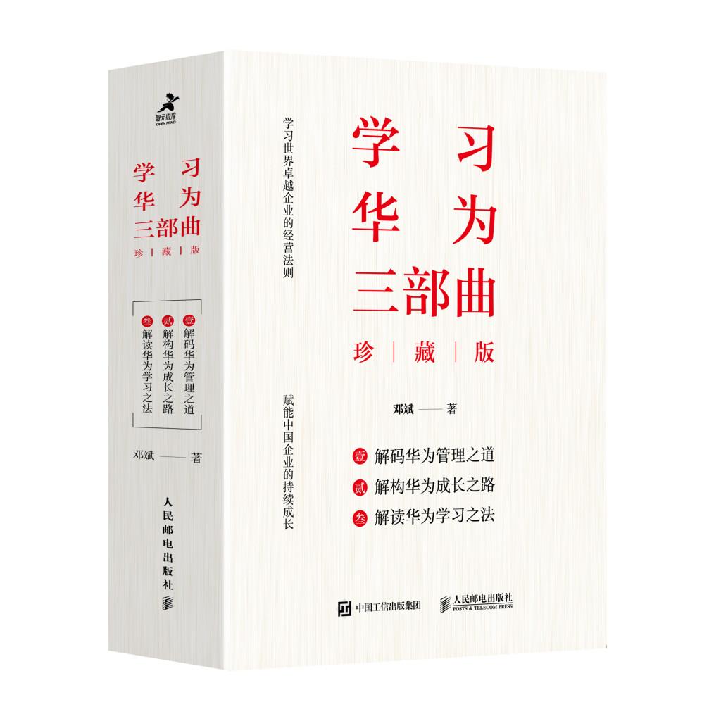 """0.""""学习华为三部曲""""封面1"""