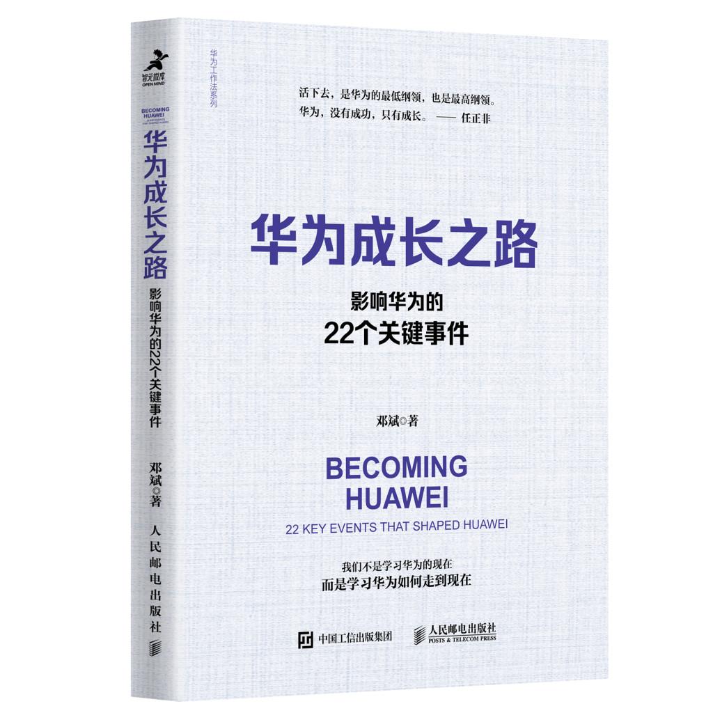 02.《华为成长之路》立体封面