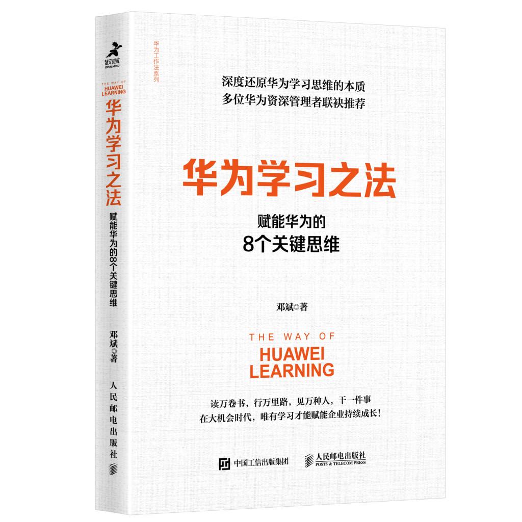 03.《华为学习之法》立体封面